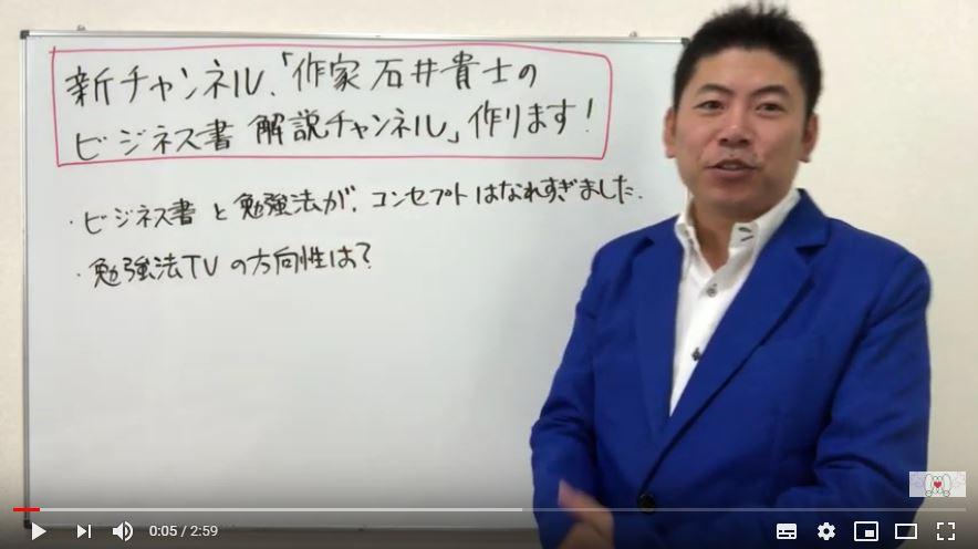 新チャンネル「作家石井貴士のビジネス書解説チャンネル」作ります!