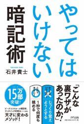 やってはいけない暗記術 (日本語) 単行本(ソフトカバー) – 2019/6/19