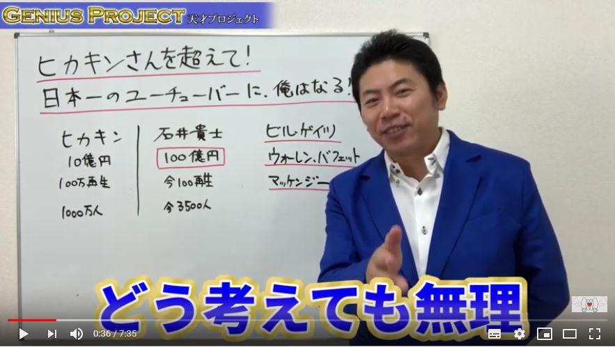 【天才プロジェクト】ヒカキンさんを超えて! 日本一のユーチューバーに、俺はなる!