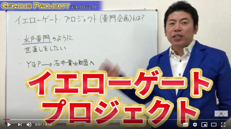 【天才プロジェクト】イエローゲート・プロジェクト(黄門企画)で、世直しをする!