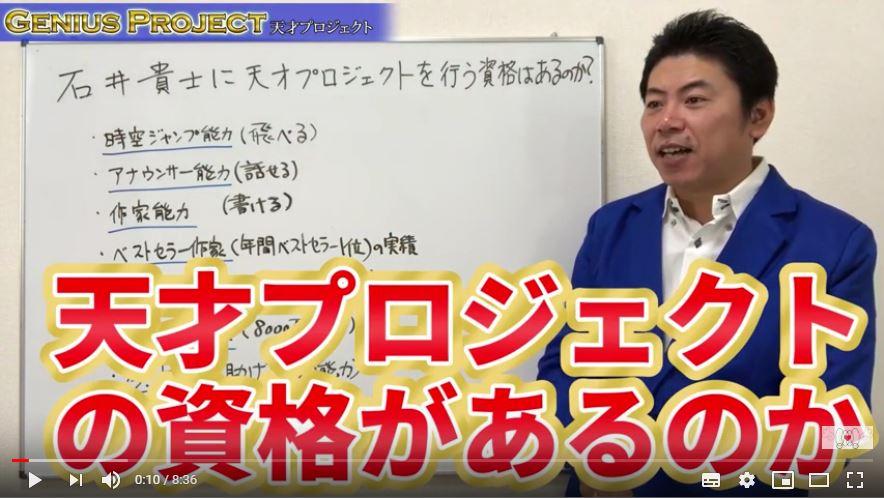 【天才プロジェクト】石井貴士に天才プロジェクトを行う資格はあるのか?