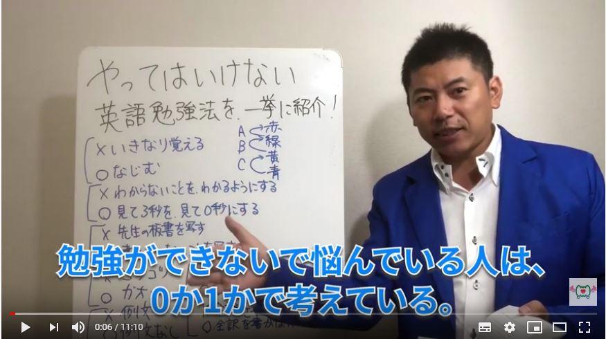 【やってはいけない英語勉強法】やってはいけない英語勉強法を、一挙に 紹介!(前編)