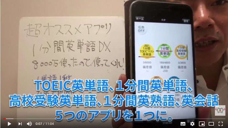 超オススメアプリ「1単語1秒! 1分間英単語DX」 8000万円使ったので、使ってくれ! お願いだ!