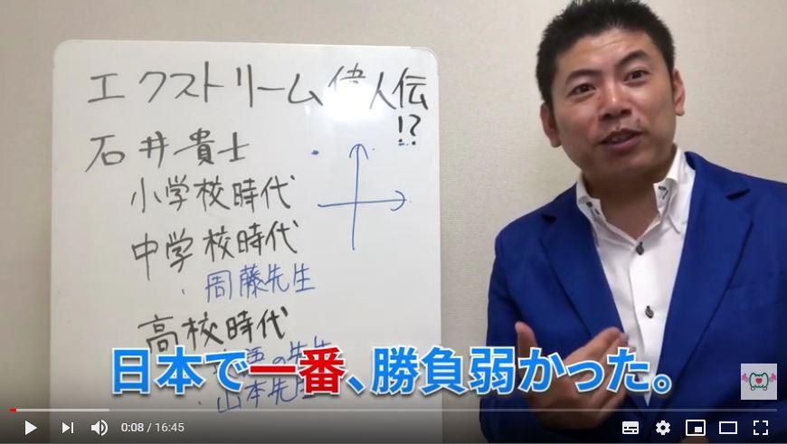 【エクストリーム偉人伝!?】作家・石井貴士 特別編 勝負弱さ伝説
