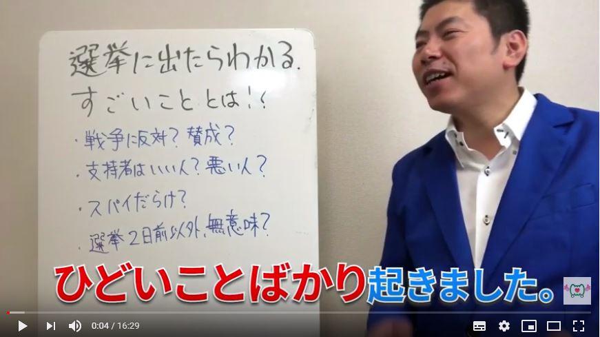 実際に選挙で1200万円失った僕だけが知っている、すごいこととは?