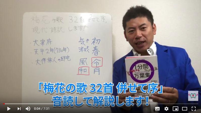 【1分間万葉集】令和時代!「梅花の歌32首合わせて序」、現代語訳します!