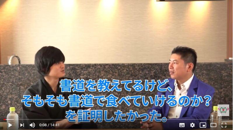 書道家・坂本幸一さんとコラボ! 好きなことを仕事にする方法について、聞いてみた!(後編)