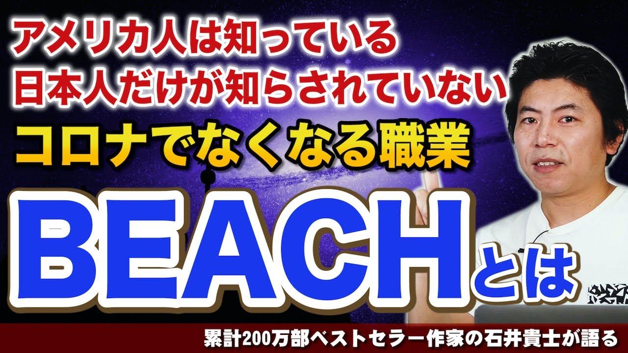 【人生が変わる17分】コロナでなくなる職業『BEACH(ビーチ)』とは?アメリカ人は知っている。日本人だけが知らされていない不都合な真実