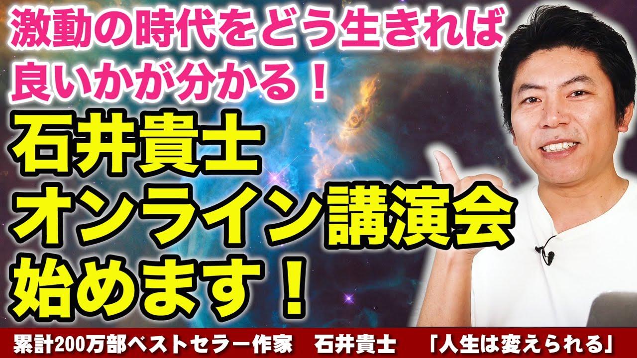 【人生が変わる19分】石井貴士 オンライン講演会始めます!激動の時代をどう生きればよいかが分かる!