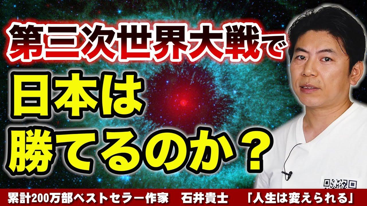【人生が変わる15分】第三次世界大戦で日本は勝てるのか?徹底シミュレーション!
