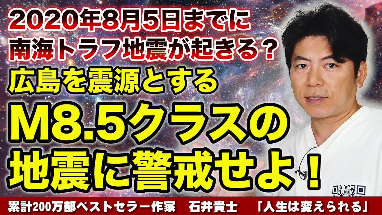 【人生が変わる10分】2020年8月5日までに南海トラフ地震が起きる?広島を震源とするM8.5クラスの地震に警戒せよ!