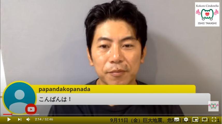 9月11日(金)巨大地震、危険日当日ライブ! 19:00〜19:47