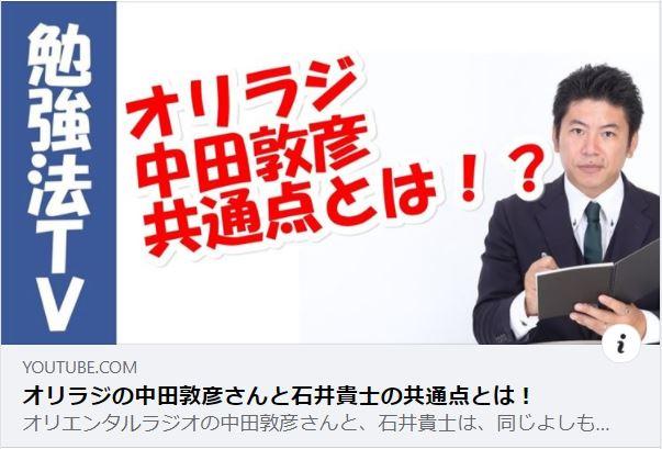 オリラジの中田敦彦さんと石井貴士の共通点とは!