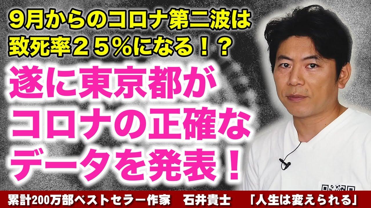 【人生が変わる21分】遂に東京都が正確な数字を発表!9月からのコロナ第二波は致死率25%!?