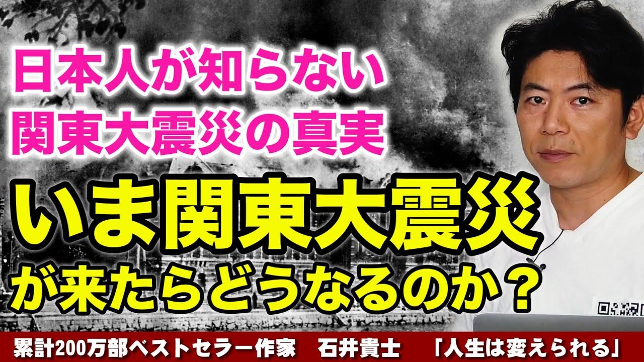 【人生が変わる21分】日本人が知らない関東大震災の真実 もし今、関東大震災と同レベルの地震が来たらどうなるのか?