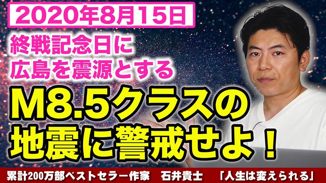 【人生が変わる8分】8月15日終戦記念日に広島を震源とするマグニチュード8.5クラスの地震に警戒せよ!