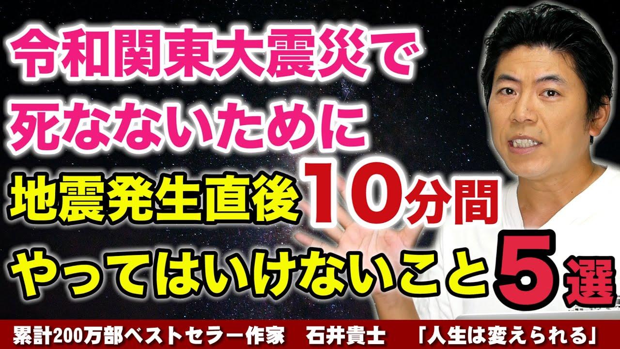【人生が変わる14分】令和関東大震災で死なないために 地震発生直後10分間 やってはいけないこと5選!