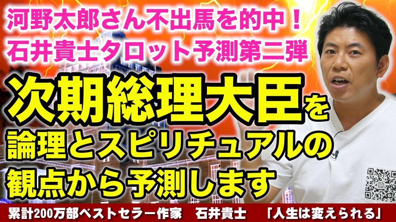【人生が変わる24分】河野太郎さん不出馬を的中!自民党総裁選挙、次期総理大臣を論理とスピリチュアルの観点から予測します。石井貴士タロット予測第二弾!
