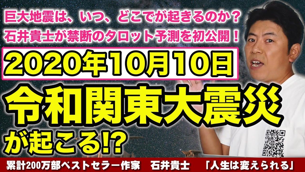 【人生が変わる20分】2020年10月10日令和関東大震災が起こる!?いつ、どこで、巨大地震が起きるのか?石井貴士が禁断のタロット予測を初公開!