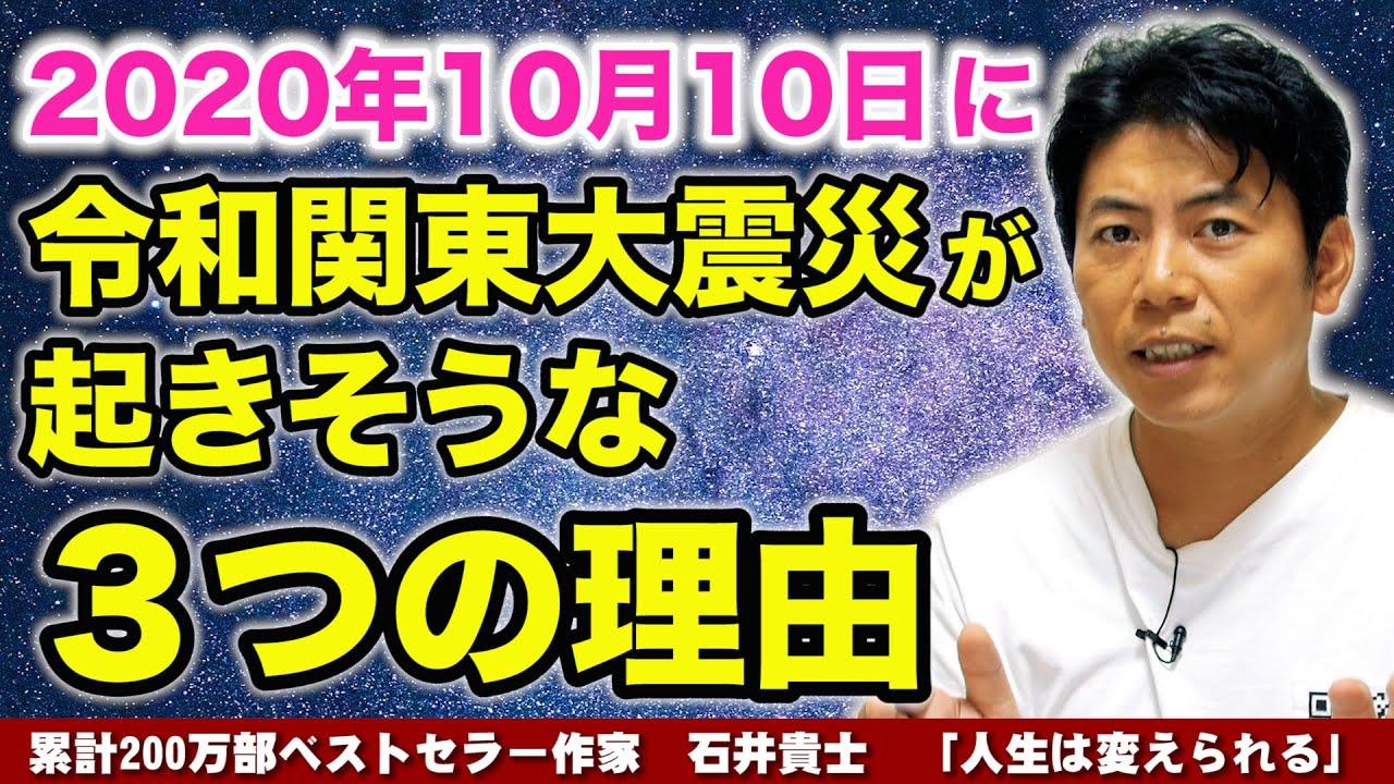 【人生が変わる17分】10月10日に令和関東大震災が起きそうな3つの理由