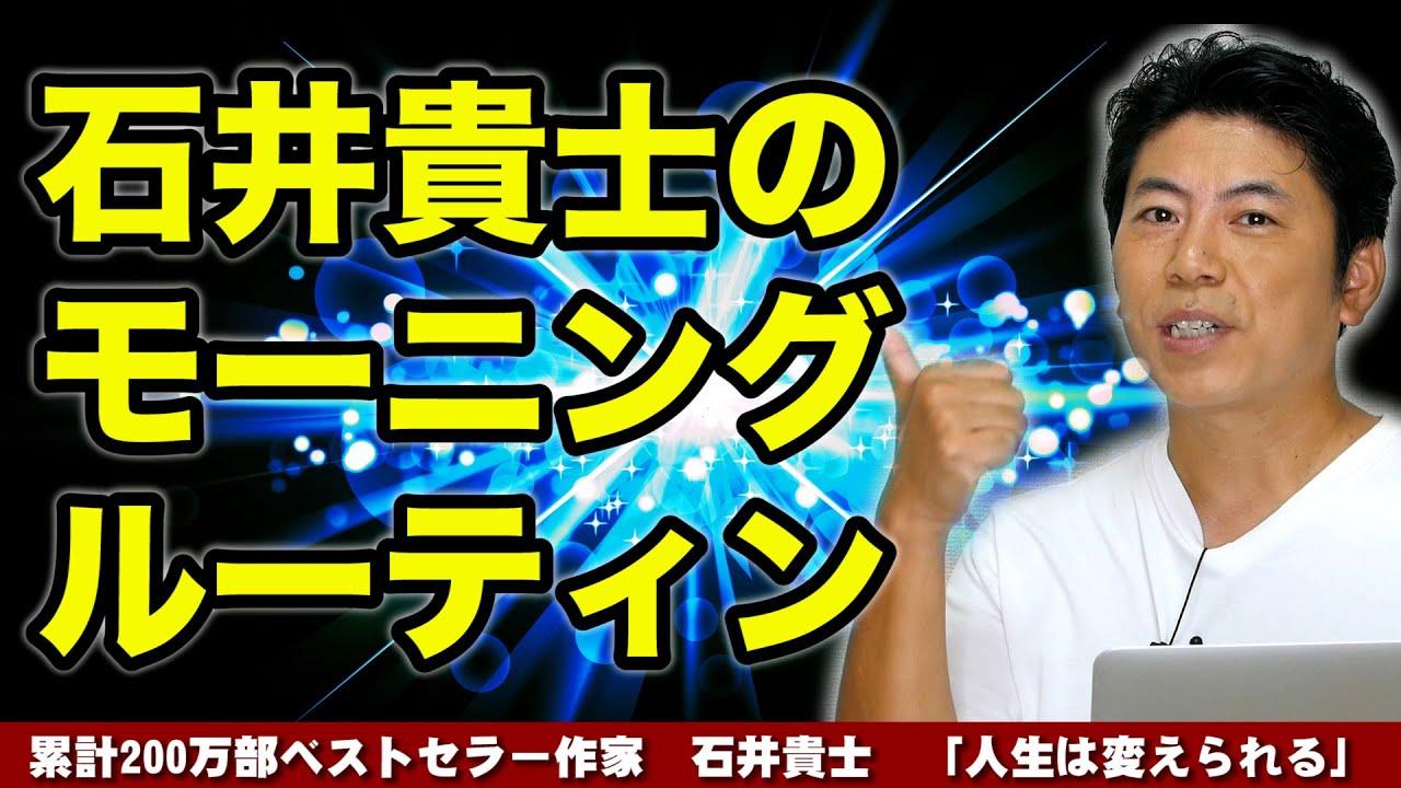 【人生が変わる16分】石井貴士のモーニングルーティン