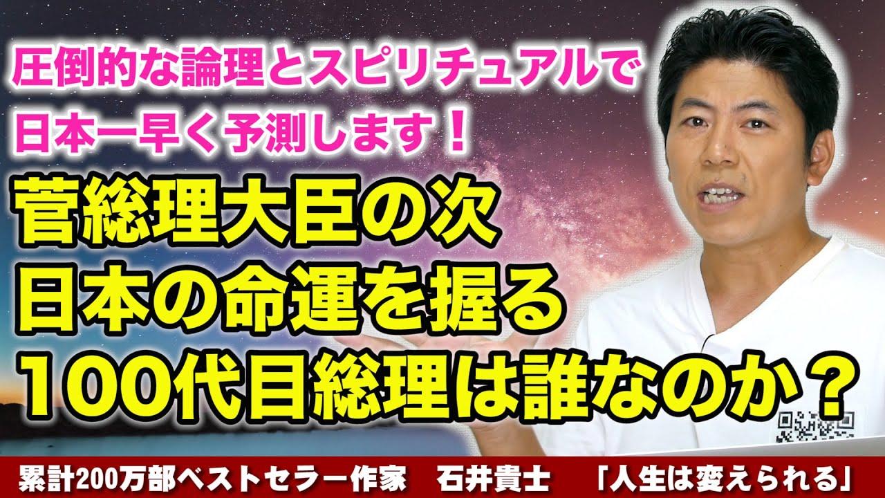 【人生が変わる16分】99代菅総理大臣の次、日本の命運を握る100代目総理は誰なのか?圧倒的な論理とスピリチュアルで日本一早く石井貴士が予測します!