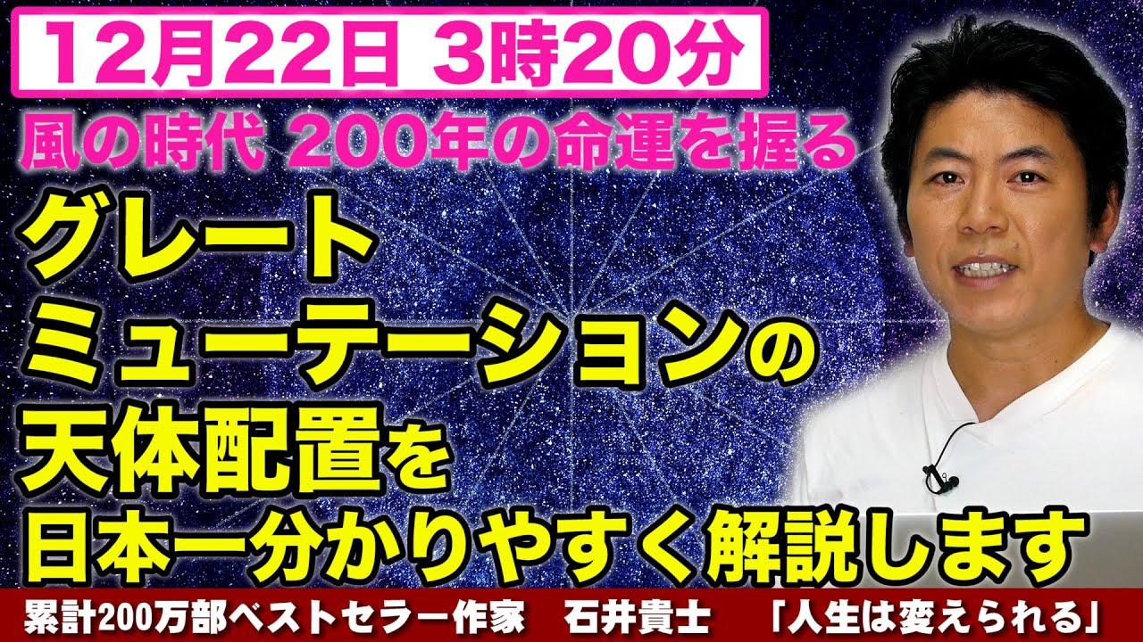 【人生が変わる14分】風の時代200年の命運を握る グレートミューテーションの天体配置を日本一分かりやすく解説します!