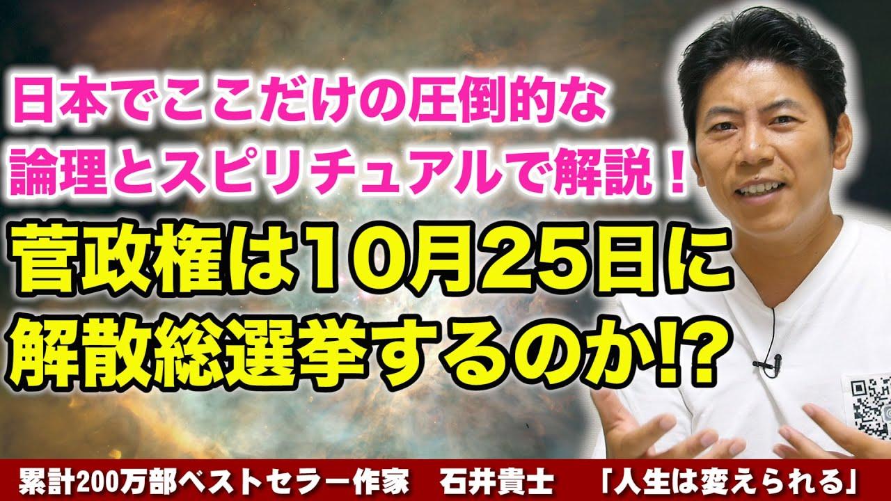 【人生が変わる11分】菅政権10月25日の解散総選挙はあるのか?圧倒的な論理とスピリチュアルで解説します!