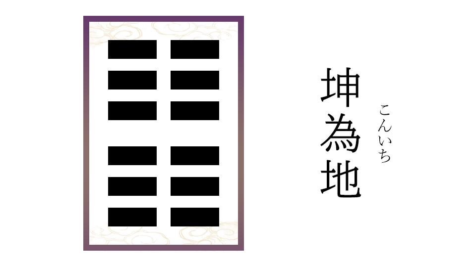 坤為地(こんいち)
