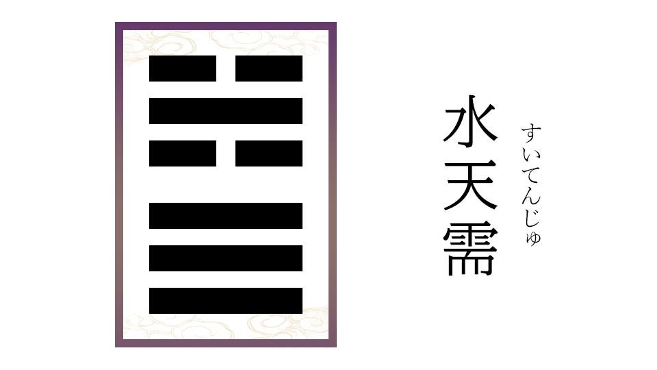水天需(すいてんじゅ)