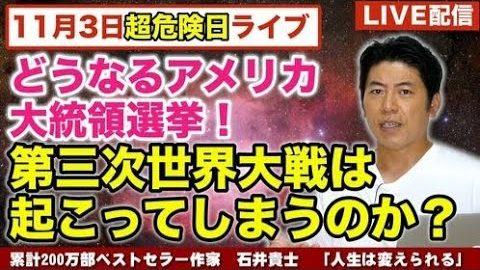 11月3日(祝)第三次世界大戦、令和関東大震災、危険日当日ライブ!