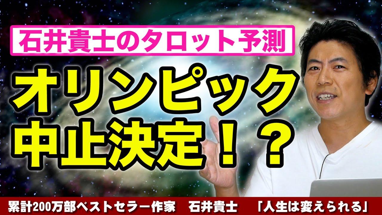 【人生が変わる14分】石井貴士のタロット予測 東京オリンピック中止決定!?