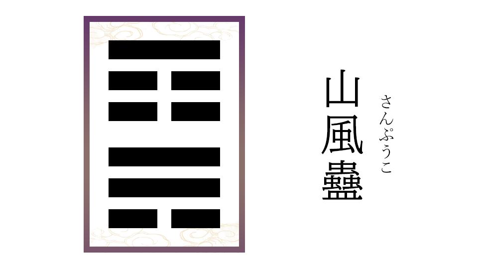 山風蠱(さんぷうこ)