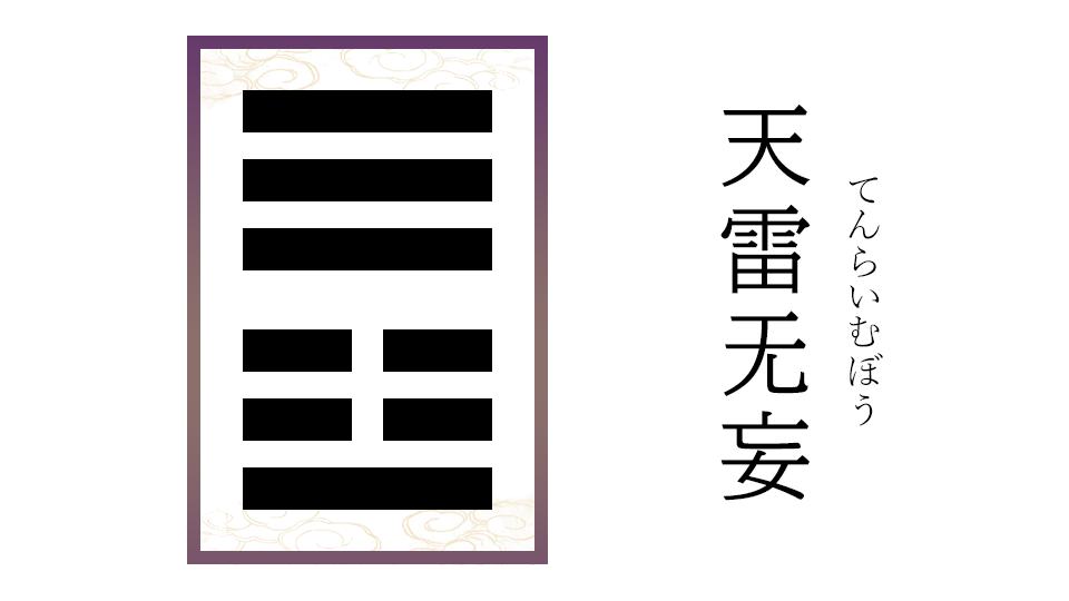 天雷无妄(てんらいむぼう)