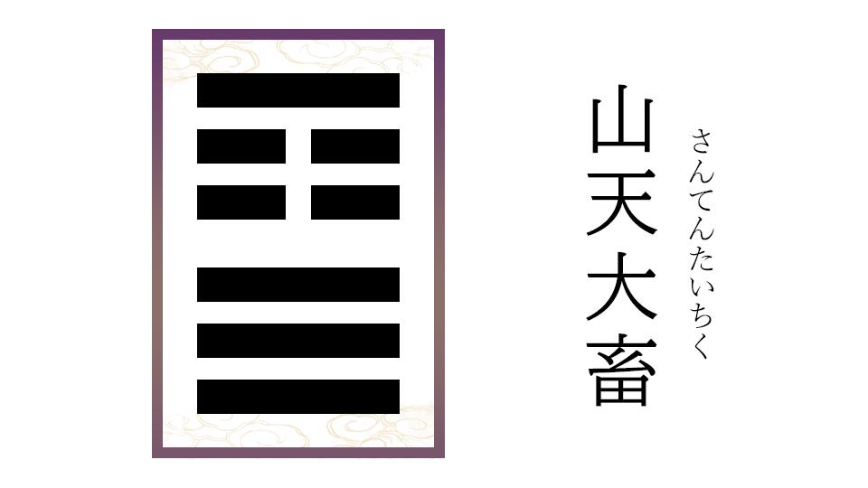 山天大畜(さんてんたいちく)