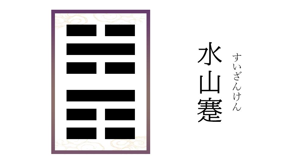 水山蹇(すいざんけん)