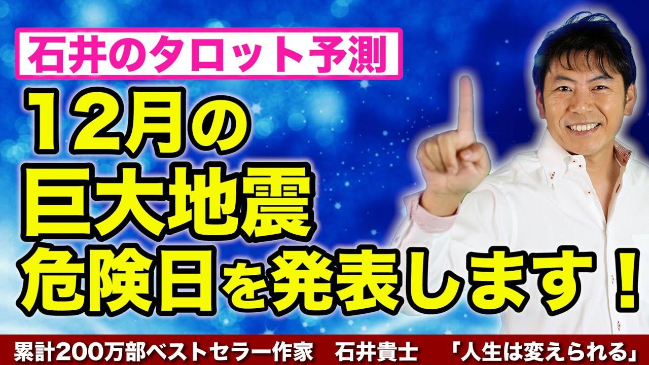 【人生が変わる15分】石井貴士のタロット予測 12月の巨大地震の危険日を発表します!