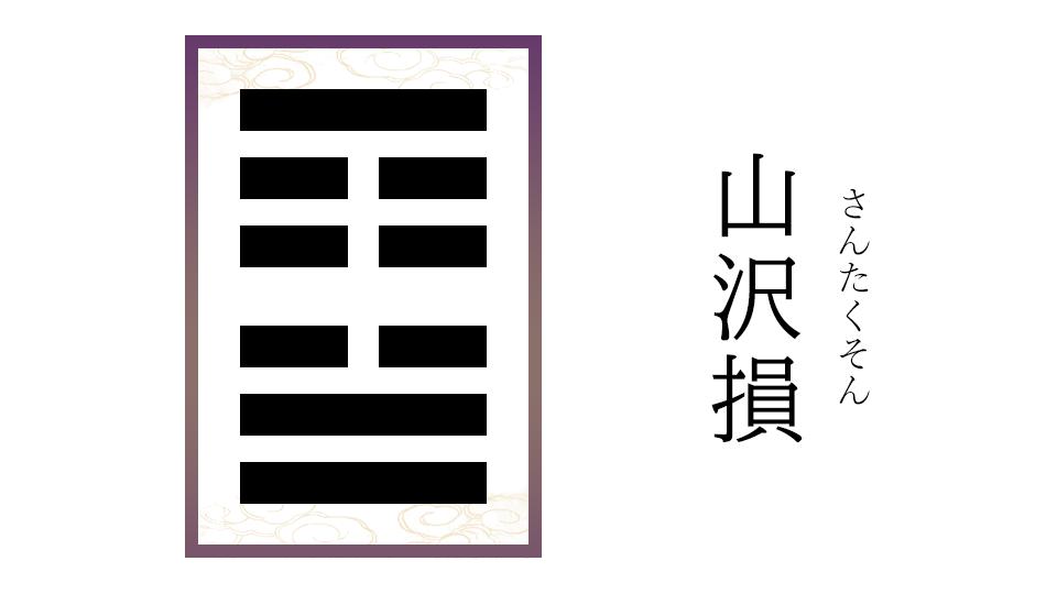 山沢損(さんたくそん)