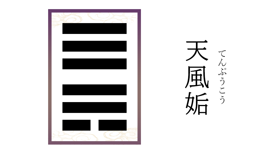 天風姤(てんぷうこう)