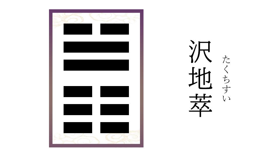 沢地莘(たくちすい)