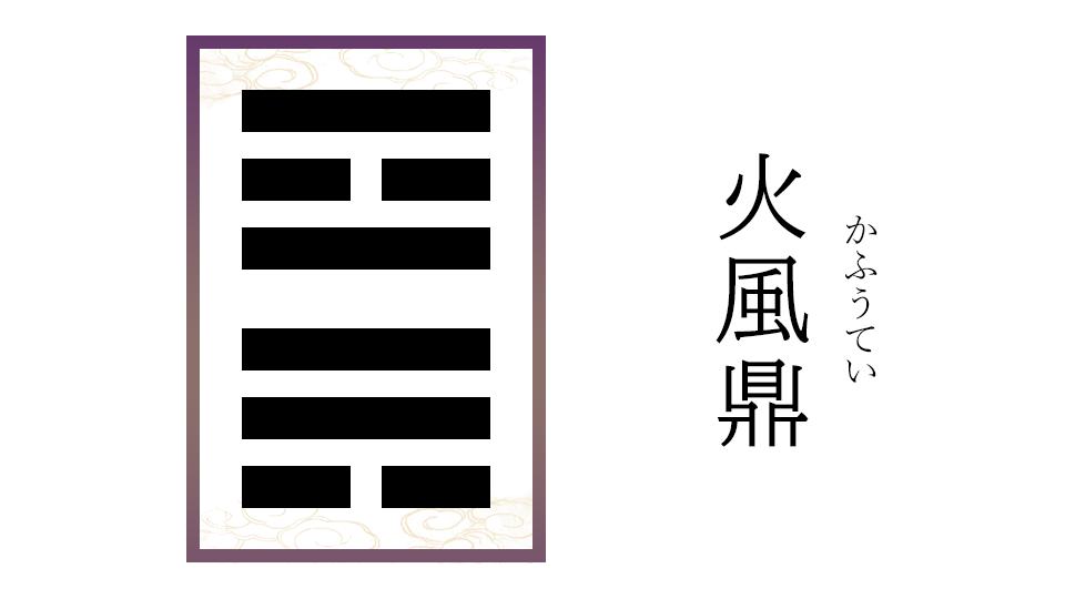 火風鼎(かふうてい)