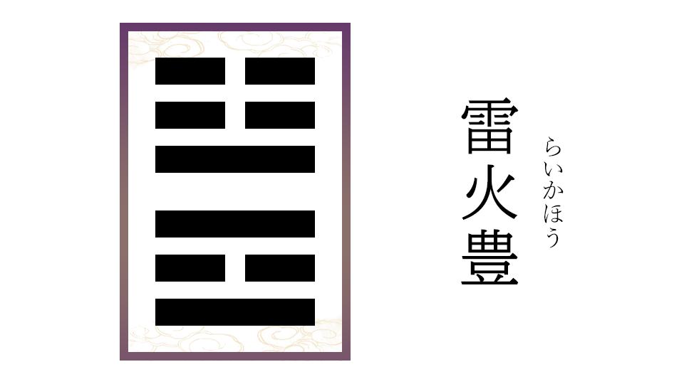雷火豊(らいかほう)