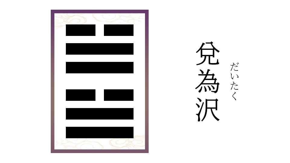 兌為沢(だいたく)