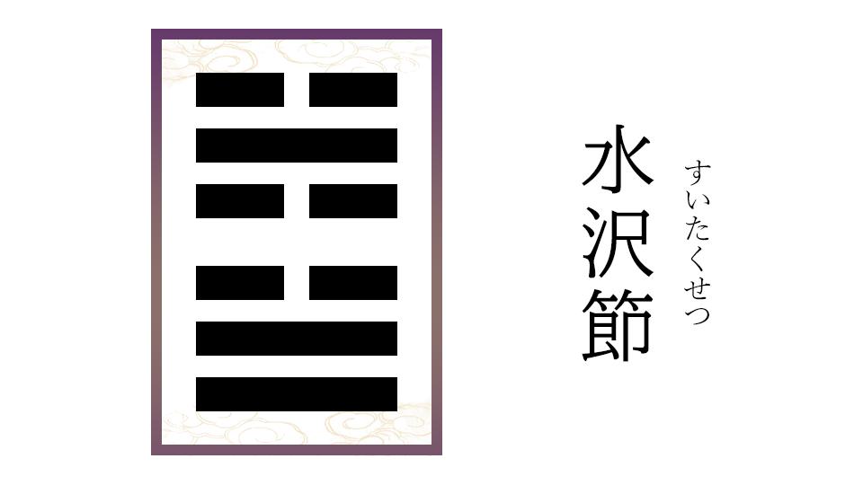 水沢節(すいたくせつ)