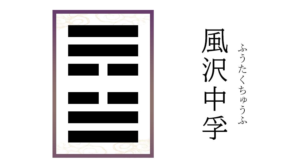 風沢中孚(ふうたくちゅうふ)