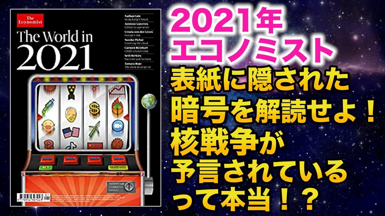 【未来予測】2021年エコノミスト 表紙に隠された暗号を解読せよ! 核戦争が予言されているって本当!?