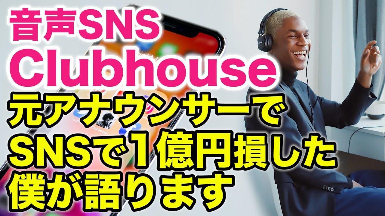 【未来予測】音声SNS クラブハウス(Clubhouse)とは 元アナウンサーでSNSで1億円損した僕が語ります