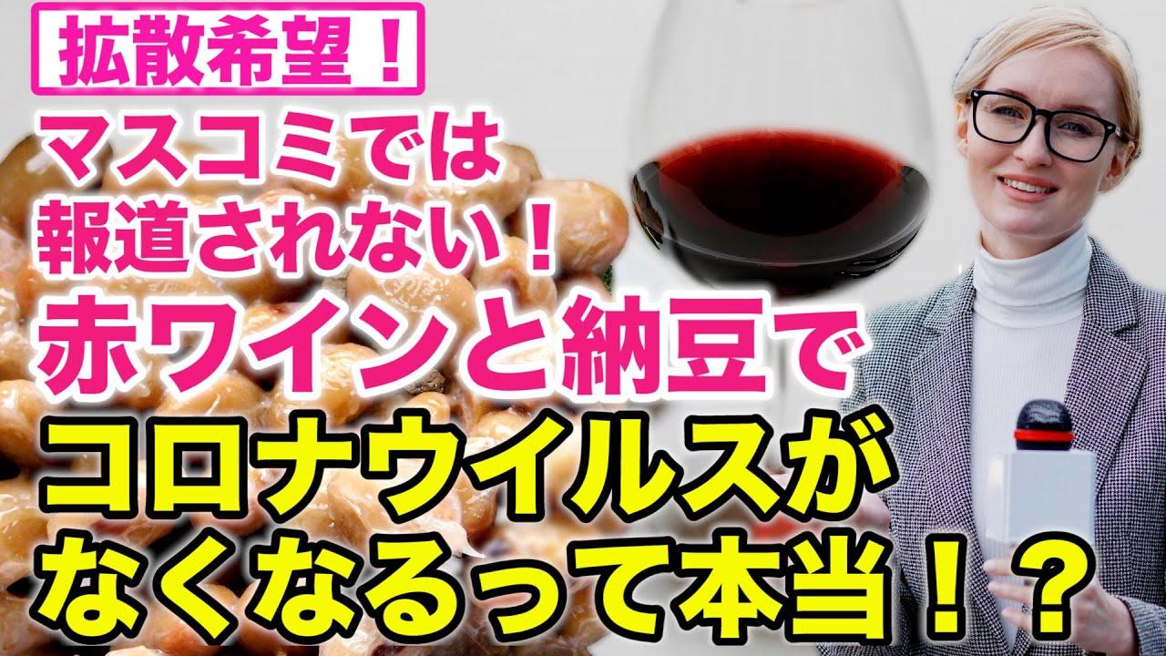 【未来予測】マスコミでは報道されない 赤ワインと納豆でコロナウイルスがなくなるって本当!?【拡散希望】