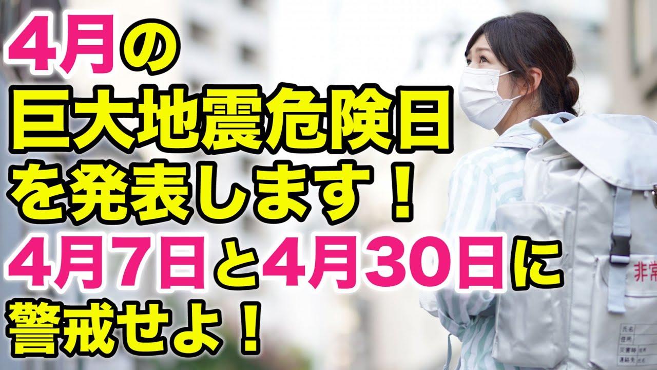 【未来予測】4月の巨大地震の危険日を発表します! 4月7日と4月30日に警戒せよ!