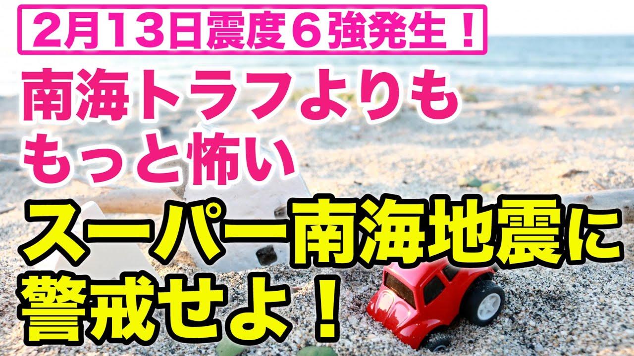 【未来予測】2月13日震度6強発生! 南海トラフよりももっと怖い スーパー南海地震に警戒せよ!
